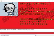 Korean Ransomware