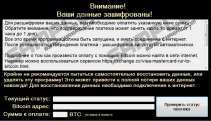Crypton Ransomware