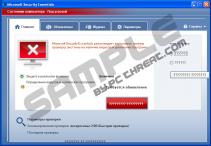 Fake Microsoft Security Essentials Antivirus